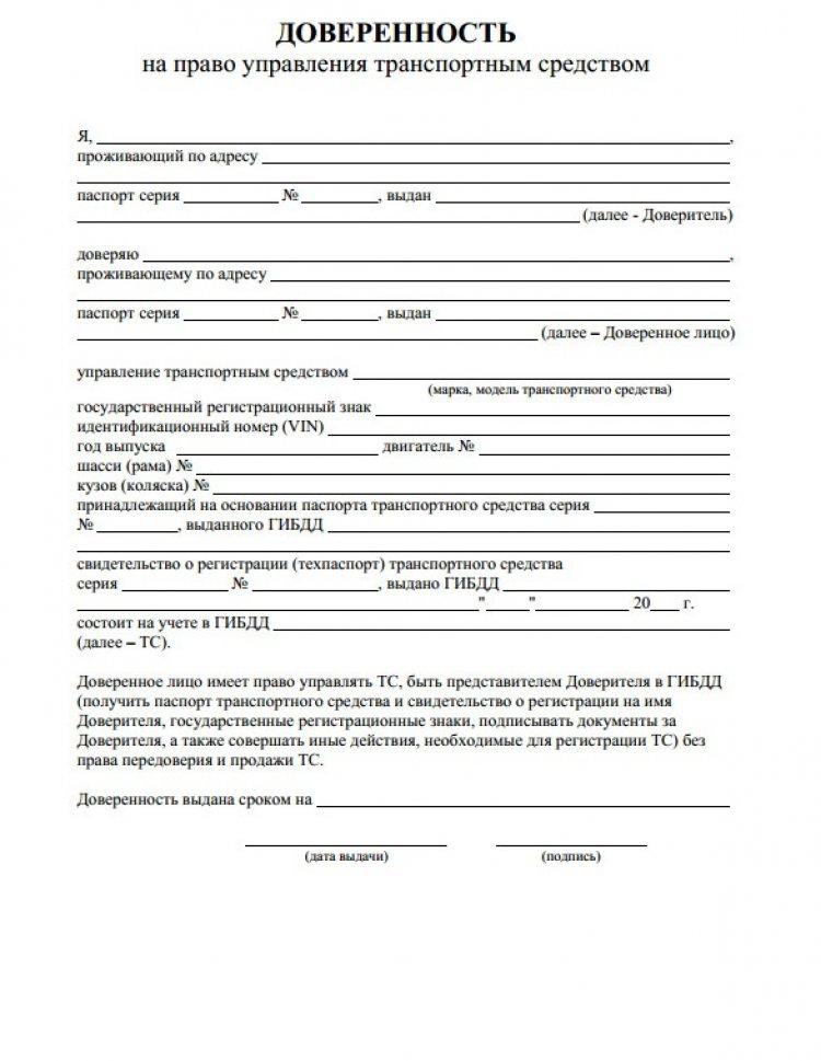 бланк заявления в гостехнадзор о постановке на учет - фото 9