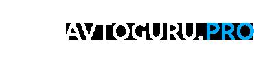Avtoguru.pro