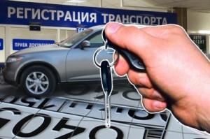 Регистрация авто без временной регистрации временная регистрация договор безвозмездного
