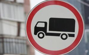 Штраф за проезд под знак движение грузовым автомобилям запрещено