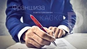 Страхование КАСКО с франшизой