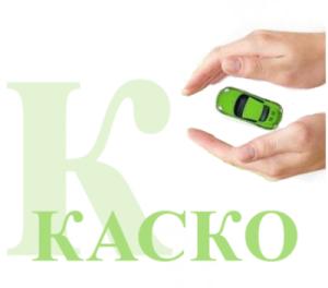 Как проверить подлинность полиса КАСКО?
