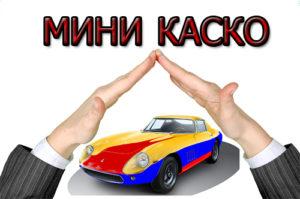 Изображение - Ингосстрах мини каско mini_kasko_1_01165714-300x199