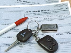 Страхование авто после покупки