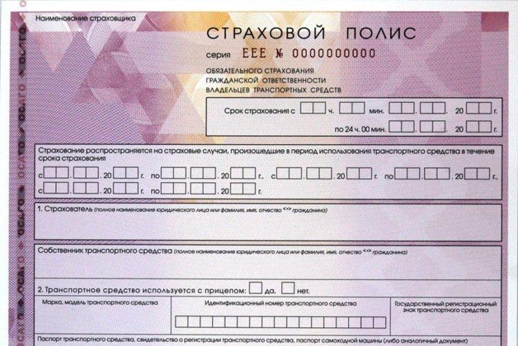 Страховой полис ОСАГО - образец заполнения и фото заполненного бланка