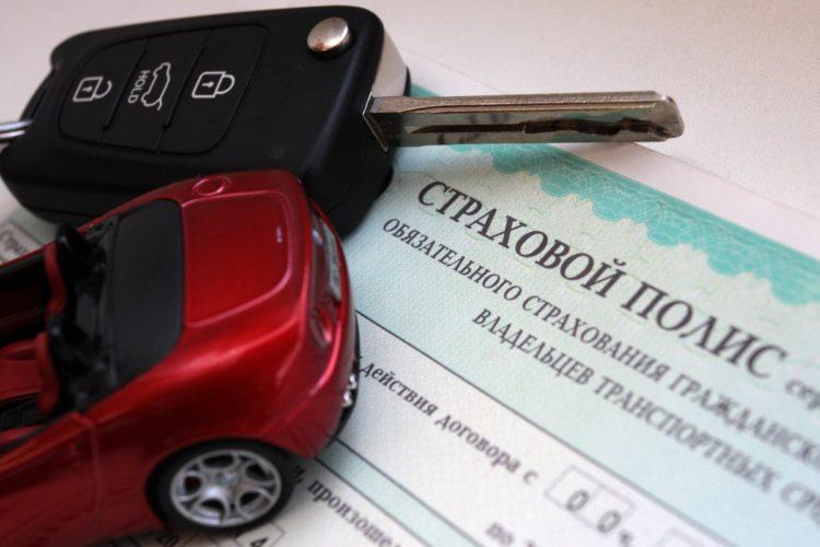 Страховка предыдущего владельца авто