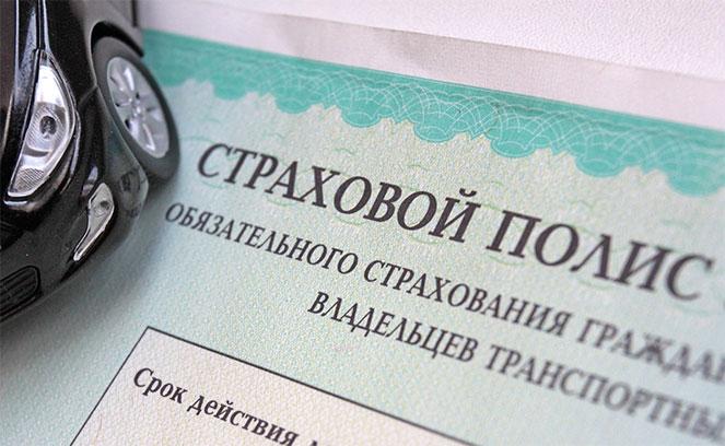 Договор ОСАГО, заключение договора страхования ОСАГО бланк, образец 2019, заявление договора ОСАГО и расторжение