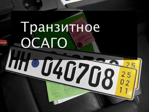 Транзитная страховка ОСАГО 2020: оформление на 20 дней, стоимость