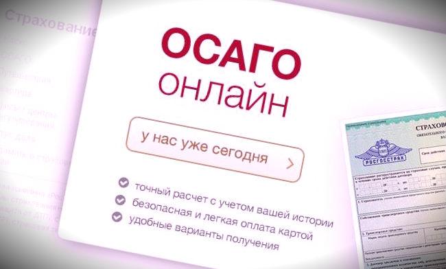 Невозможно оформить полис ОСАГО онлайн почему не получается застраховать машину через интернет и что делать в таком случае владельцу автомобиля