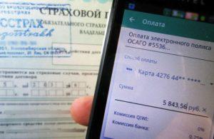Застраховать  автомобиль ОСАГО - ОСАГО ОНЛАЙН