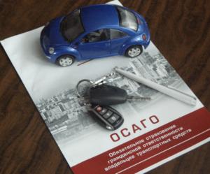 Заявление о возврате осаго при продаже автомобиля
