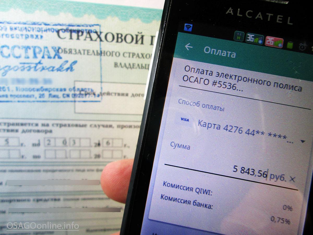 Почта россии закон