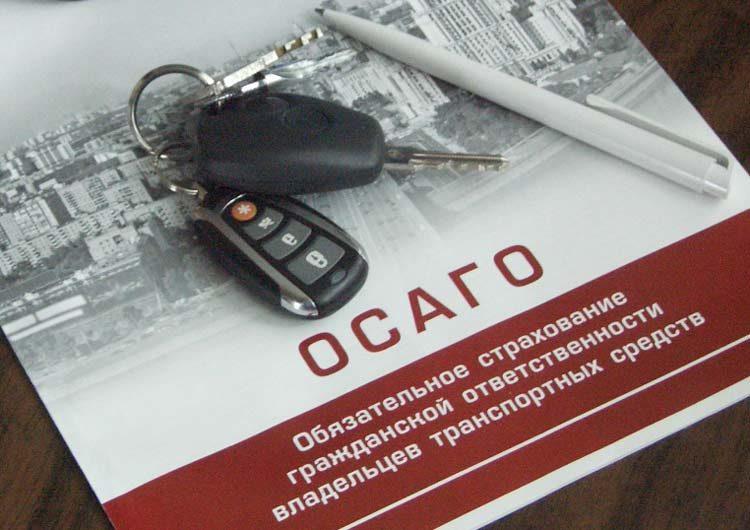 осаго +по номеру автомобиля рса