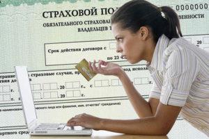 Как вписаться в электронную страховку