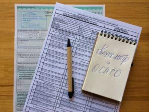 На какой минимальный срок можно оформить страховку ОСАГО?