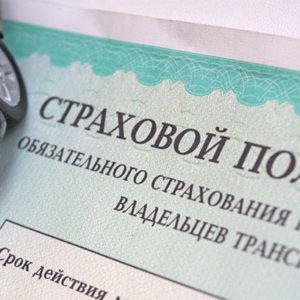 Полис ОСАГО на 3 месяца: можно ли застраховать машину также на 1 ...